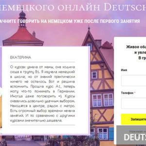 Как эффективно развиваться в изучении немецкого?